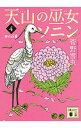 【中古】天山の巫女ソニン 4/ 菅野雪虫