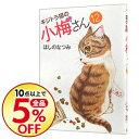 【中古】キジトラ猫の小梅さん 12/ ほしのなつみ