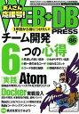 【中古】WEB+DB PRESS Vol.86/