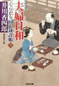 日本の小説, その他  3