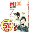 【中古】MIX 7/ あだち充