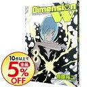 ネットオフ楽天市場支店で買える「【中古】ディメンションW 8/ 岩原裕二」の画像です。価格は108円になります。