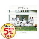【中古】【CD+DVD】太陽ノック(Type−B) / 乃木坂46