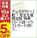 【中古】【Blu−ray】デュラララ!!×2転1完全生産限定版特典CD・小説・イラストカード2枚・ステッカー・ブックレット付/大森貴弘【監督】