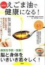 ネットオフ楽天市場支店で買える「【中古】えごま油で健康になる! / 井上浩義」の画像です。価格は150円になります。