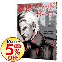 ネットオフ楽天市場支店で買える「【中古】銀狼ブラッドボーン 1/ 雪山しめじ」の画像です。価格は110円になります。