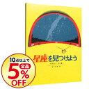ネットオフ楽天市場支店で買える「【中古】星座を見つけよう / H.A.レイ」の画像です。価格は780円になります。