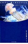 【中古】えのすい愛しのクラゲたち / 新江ノ島水族館