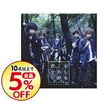 【中古】【CD+DVD】もしも これが恋なら 初回限定盤B / 風男塾