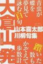 【中古】大倉山発 / 山本喜太郎