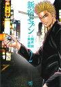 【中古】新宿セブン 2/ 奥道則