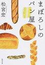 【中古】まぼろしのパン屋 / 松宮宏