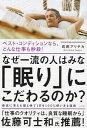 【中古】なぜ一流の人はみな「眠り」にこだわるのか? / 岩田アリチカ - ネットオフ楽天市場支店