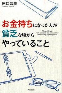 【中古】お金持ちになった人が貧乏な頃からやっていること / 田口智隆