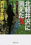 【中古】北軽井沢に消えた女 / 西村京太郎