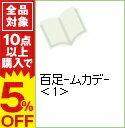 【中古】百足−ムカデ− 1/ フクイタクミ