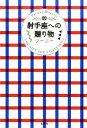 【中古】射手座への贈り物 / ジーニー