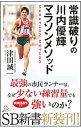 【中古】常識破りの川内優輝マラソンメソッド / 津田誠一(1942−)