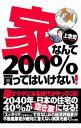 【中古】家なんて200%買ってはいけない! / 上念司