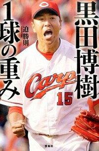 【中古】黒田博樹1球の重み / さこかつのり