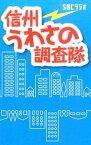 【中古】信州うわさの調査隊 / 信越放送