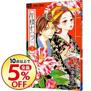 【中古】青楼オペラ 3/ 桜小路かのこ