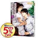 ネットオフ楽天市場支店で買える「【中古】ミステリー作家串田寥生の見解 / 夜光花 ボーイズラブ小説」の画像です。価格は441円になります。