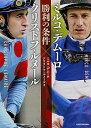 【中古】ミルコ・デムーロ×クリストフ・ルメール勝利の条件 / DemuroMirco