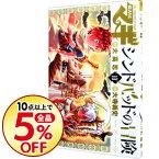 【中古】マギ シンドバッドの冒険 10/ 大寺義史