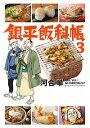 ネットオフ楽天市場支店で買える「【中古】銀平飯科帳 3/ 河合単」の画像です。価格は190円になります。