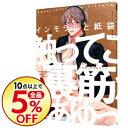 ネットオフ楽天市場支店で買える「【中古】インモラルと紙袋 / おまる ボーイズラブコミック」の画像です。価格は108円になります。