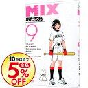 【中古】MIX 9/ あだち充