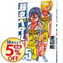 【中古】【全品5倍】弱虫ペダル 45/ 渡辺航