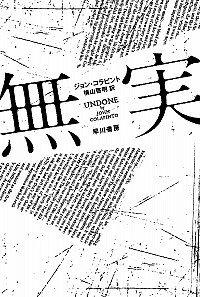 【中古】無実 / ColapintoJohn
