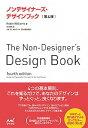 【中古】【全品10倍!2/15限定】ノンデザイナーズ・デザインブック 【第4版】 / ロビン・ウィリアムズ
