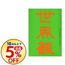 【中古】【CD+DVD】世界観 初回限定盤 / クリープハイプ