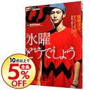 【中古】QJ クイック・ジャパン Vol.52 窪塚洋介 永久保存版 水曜どうでしょう / 太田出版