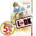 【中古】L DK 21/ 渡辺あゆ