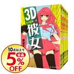 【中古】3D彼女 <全12巻セット> / 那波マオ(コミックセット)