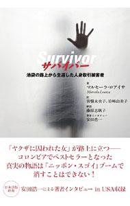 小説・エッセイ, 外国の小説  LoaizaMarcela