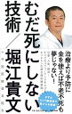 【中古】むだ死にしない技術 / 堀江貴文