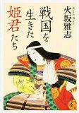 【中古】戦国を生きた姫君たち / 火坂雅志