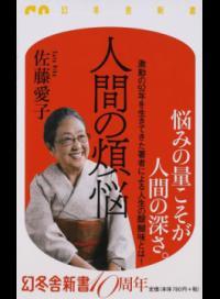 中古  10倍 4/18  人間の煩悩/佐藤愛子