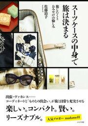 【中古】スーツケースの中身で旅は決まる / 佐藤治子