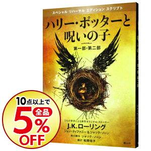 【中古】ハリー・ポッターと呪いの子 第一部、第二部 特別リハーサル版 / J.K.ローリング