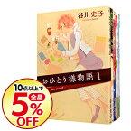 【中古】おひとり様物語 <1−8巻セット> / 谷川史子(コミックセット)