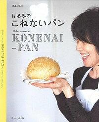 【中古】はるみのこねないパン / 栗原はるみ