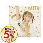 【中古】YATTA!(お年玉盤A) / バンドじゃないもん!