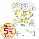 【中古】【全品5倍!11/1限定】ずぼらヨガ / 崎田ミナ