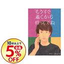 【中古】【CD+DVD・三方背ケース・BOOK付】もうすぐ着くから待っててね 初回限定盤/ クリープハイプ